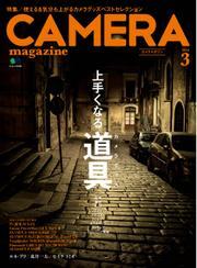 CAMERA magazine(カメラマガジン) (2014.3)