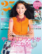 25ans (ヴァンサンカン) (2014年4月号)