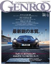 GENROQ(ゲンロク) (2014年4月号)
