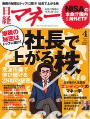 日経マネー (2014年4月号)