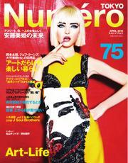 Numero TOKYO(ヌメロ・トウキョウ) (2014年4月号)