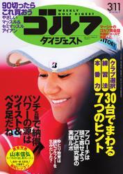 週刊ゴルフダイジェスト (2014/3/11号)
