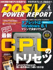 DOS/V POWER REPORT (ドスブイパワーレポート) (2014年4月)