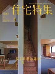 新建築住宅特集 (3月号)