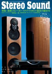 StereoSound(ステレオサウンド) (No.190(春))