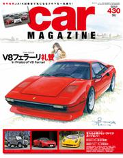 CAR MAGAZINE(カー・マガジン) (No.430)
