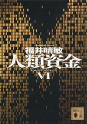 人類資金VI