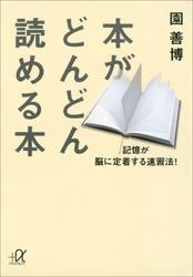 本がどんどん読める本 記憶が脳に定着する速習法!