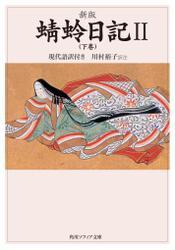 新版 蜻蛉日記II(下巻)現代語訳付き