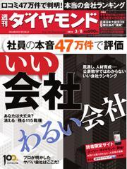 週刊ダイヤモンド (2014年3/8号)