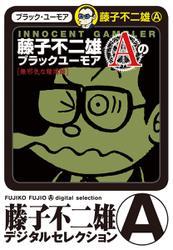 藤子不二雄Aのブラックユーモア<藤子不二雄(A)デジタルセレクション>