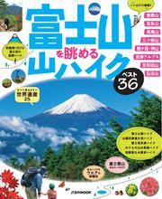 富士山を眺める山ハイク ベスト36