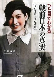 ひと目でわかる「戦前日本」の真実