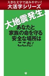 【大活字シリーズ】大地震発生! あなたと家族の命を守る安全な場所はここだ!