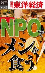 NPOでメシを食う! 週刊東洋経済eビジネス新書No.46