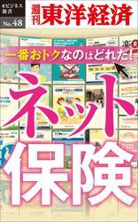 一番おトクなのはどれだ! ネット保険 週刊東洋経済eビジネス新書No.48