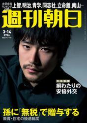 週刊朝日 (3/14号)