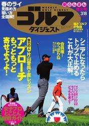 週刊ゴルフダイジェスト (2014/3/18号)