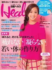 日経ヘルス (2014年4月号)