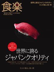 食楽(しょくらく) (2014年春号)