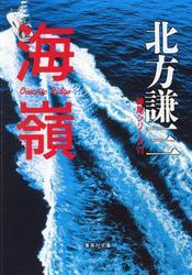 海嶺 神尾シリーズ6