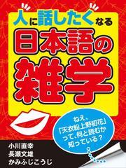 人に話したくなる日本語の雑学