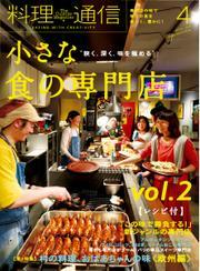 料理通信 (2014年4月号)