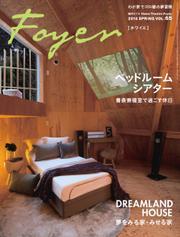 ホームシアター・ホワイエ (Vol.65 Spring)