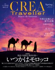 CREA Traveller (2014 Spring No.37)
