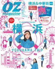 OZ magazine (オズマガジン) (2014年4月号)