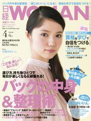 日経ウーマン (2014年4月号)