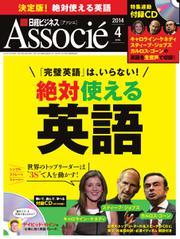 日経ビジネスアソシエ (2014年4月号)