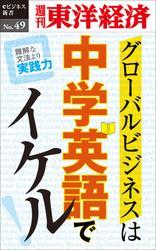 グローバルビジネスは中学英語でイケル! 週刊東洋経済eビジネス新書No.49