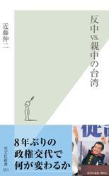 反中vs.親中の台湾