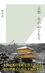 京都 冬のぬくもり