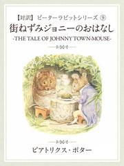 【対訳】ピーターラビット 9 街ねずみジョニーのおはなし ―THE TALE OF JONNY TOWN-MOUSE―