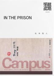 IN THE PRISON