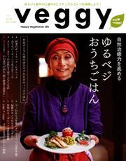 Veggy(ベジィ) (Vol.33)