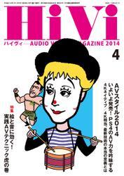 HiVi(ハイヴィ) (2014年4月号)