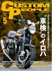 カスタムピープル (No.131)