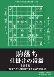 将棋世界 付録 (2014年4月号)