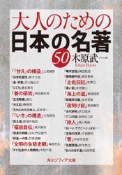大人のための日本の名著50