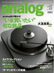 アナログ(analog) (vol.43)