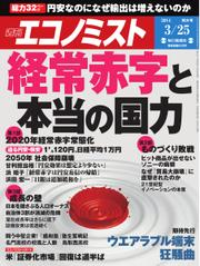 エコノミスト (2014年3月25日)