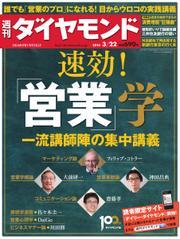 週刊ダイヤモンド (2014年3/22号)