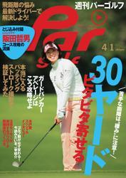 週刊パーゴルフ [ライト版] (2014/4/1号)