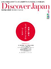 Discover Japan (Vol.33)