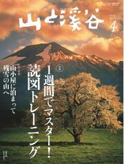 山と溪谷 (通巻948号)