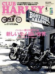 CLUB HARLEY(クラブハーレー) (Vol.165)
