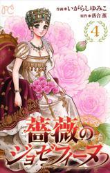 薔薇のジョゼフィーヌ